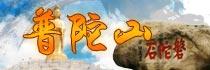 普陀山旅游