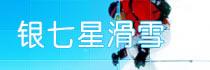 银七星滑雪场旅游
