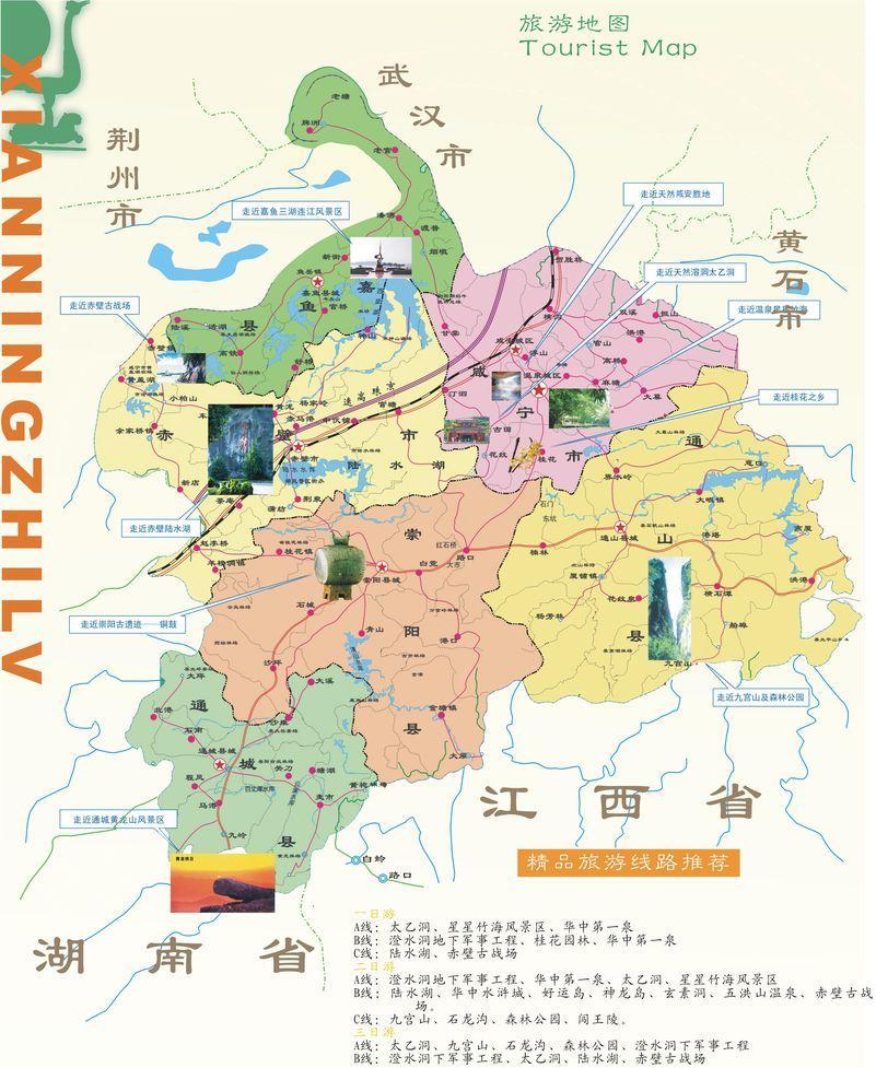 咸宁地区自助旅游地图