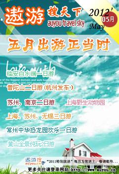 遨游2012年5月期刊