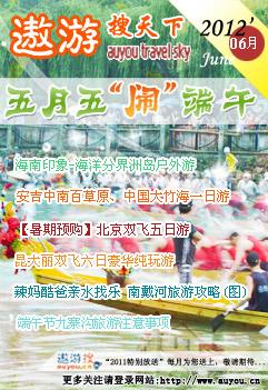 遨游2012年6月期刊