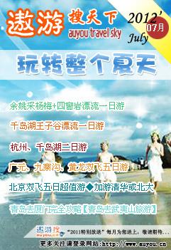 遨游2012年7月期刊