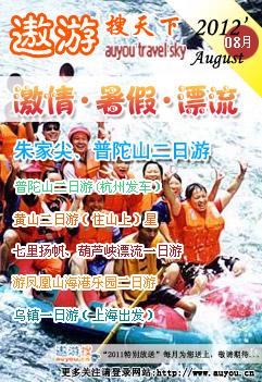 遨游2012年8月期刊