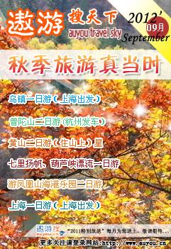 遨游2012年9月期刊