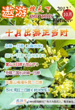 遨游2012年10月期刊