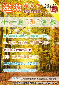 遨游2012年11月期刊