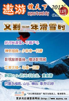 遨游2012年12月期刊