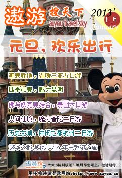 遨游2013年01月期刊