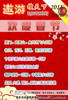 遨游2013年02月期刊